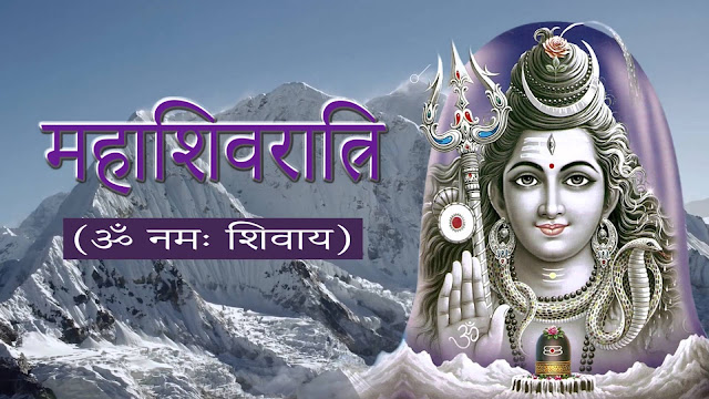 Know-the-majesty-and-worship-legislation-Shivaratri-2017-india-जानिए महाशिवरात्रि 2017 महात्म्य व पूजा विधान
