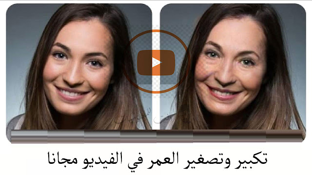 تحميل تطبيق تكبير وتصغير العمر في الفيديو - رهيب يستحق التجربة