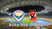 مباراة الأهلي والنصر المصري بث مباشر بتاريخ 14-04-2021 كأس مصر