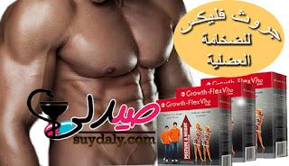 جروث فليكس لضخامة العضلات وعلاج قصر القامة