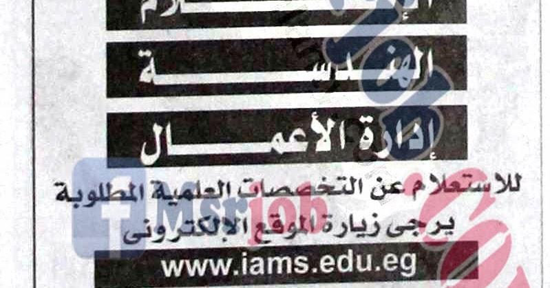 وظائف الأكاديمية الدولية للهندسة وعلوم الإعلام Iaems