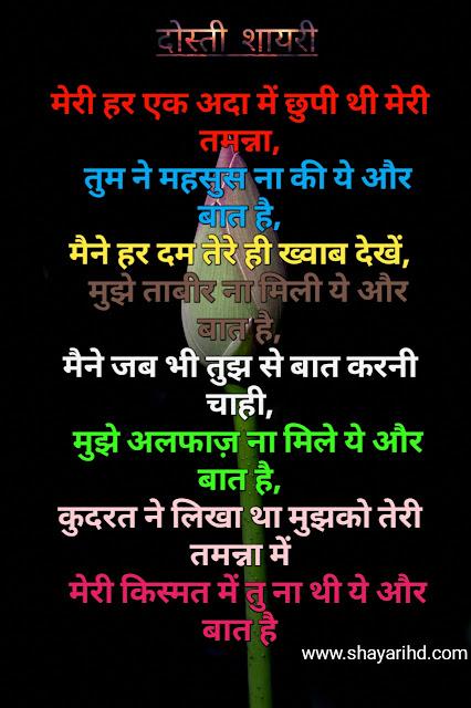 dosti shayari,friendship shayari,dosti shayari in hindi,dosti shayari video,dosti shayari hindi,dosti shayari in urdu,dosti shayari funny,dosti shayari whatsapp status,dosti shayari image,dosti,dosti ki shayari,best dosti shayari,dosti shayri,beautiful dosti shayari,hindi shayari dosti love,sad shayari,dosti shayari best,romantic shayari,dosti sad shayari,dosti par shayari,dosti shayari status,love shayari