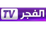 el fadjer tv - قناة الفجر الجزائرية بث مباشر