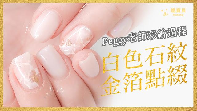 Peggy老師手繪示範|大理石紋美甲|白色石紋 金箔點綴|藝術凝膠指甲