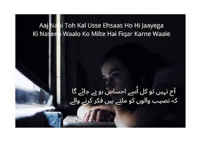 Urdu Sad Quotes On Love