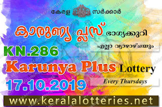 "KeralaLotteries.net, ""kerala lottery result 17 10 2019 karunya plus kn 286"", karunya plus today result : 17-10-2019 karunya plus lottery kn-286, kerala lottery result 17-10-2019, karunya plus lottery results, kerala lottery result today karunya plus, karunya plus lottery result, kerala lottery result karunya plus today, kerala lottery karunya plus today result, karunya plus kerala lottery result, karunya plus lottery kn.286 results 17-10-2019, karunya plus lottery kn 286, live karunya plus lottery kn-286, karunya plus lottery, kerala lottery today result karunya plus, karunya plus lottery (kn-286) 17/10/2019, today karunya plus lottery result, karunya plus lottery today result, karunya plus lottery results today, today kerala lottery result karunya plus, kerala lottery results today karunya plus 17 10 19, karunya plus lottery today, today lottery result karunya plus 17-10-19, karunya plus lottery result today 17.10.2019, kerala lottery result live, kerala lottery bumper result, kerala lottery result yesterday, kerala lottery result today, kerala online lottery results, kerala lottery draw, kerala lottery results, kerala state lottery today, kerala lottare, kerala lottery result, lottery today, kerala lottery today draw result, kerala lottery online purchase, kerala lottery, kl result,  yesterday lottery results, lotteries results, keralalotteries, kerala lottery, keralalotteryresult, kerala lottery result, kerala lottery result live, kerala lottery today, kerala lottery result today, kerala lottery results today, today kerala lottery result, kerala lottery ticket pictures, kerala samsthana bhagyakuri"