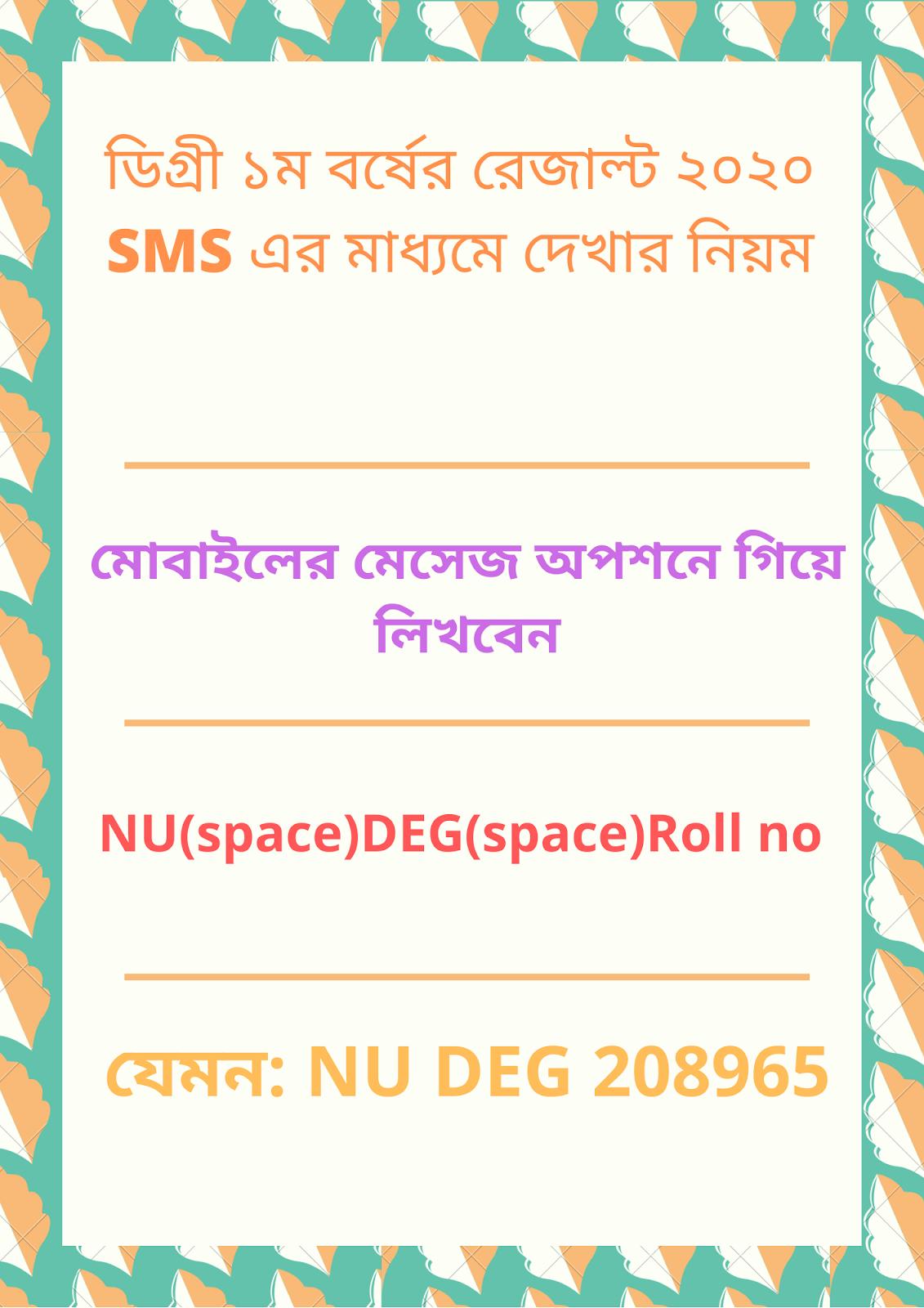 ডিগ্রী ১ম বর্ষের রেজাল্ট SMS এর মাধ্যমে দেখার নিয়ম