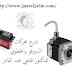 شرح محركات السيرفو و المحركات الخطوية