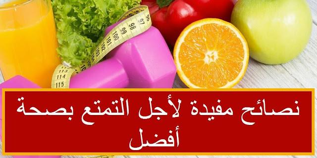 نصائح مفيدة لأجل التمتع بصحة أفضل