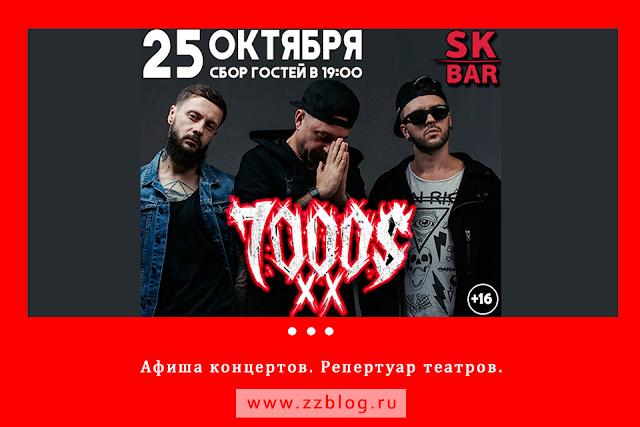 """25 ОКТЯБРЯ 2019 концерт группы """"""""7000$"""" в Чебоксарах - SK Bar"""