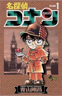 名探偵コナン コミック 第1巻 | 青山剛昌 Gosho Aoyama |  Detective Conan Volumes