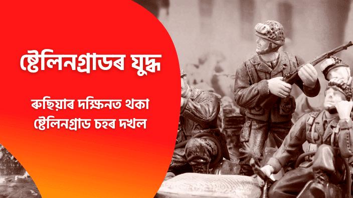 War of Stalingrad In Assamese Language | Assamese History War