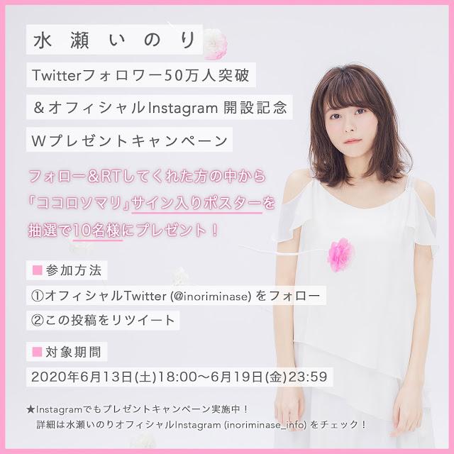 Minase Inori confirma la apertura de su cuenta de Instagram