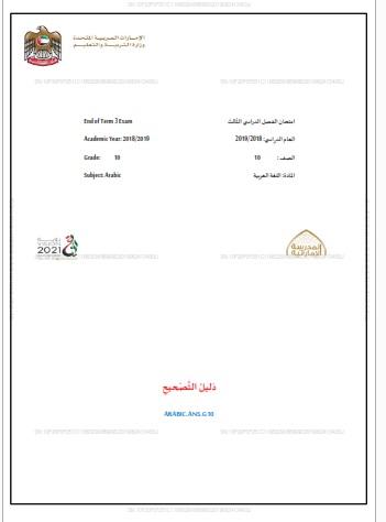 دليل تصحيح اللغة العربية للصف العاشر الفصل الثالث 2018-2019