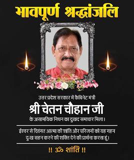 यूपी के कैबिनेट मंत्री चेतन चौहान के निधन पर भाजपाइयों ने जताया शोक  | #NayaSaveraNetwork