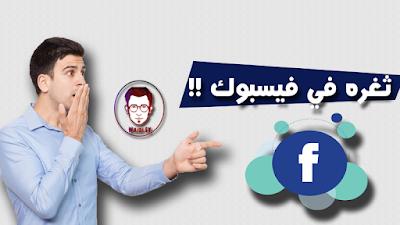 هل يوجد ثغره في فيسبوك ؟!