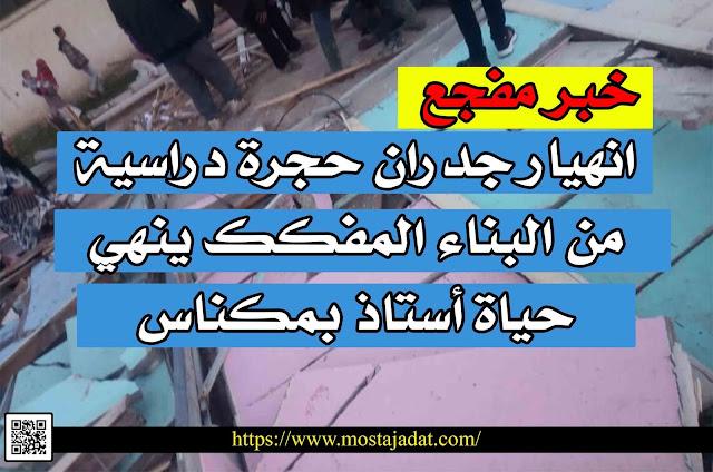 انهيار جدران حجرة دراسية من البناء المفكك ينهي حياة أستاذ بمكناس