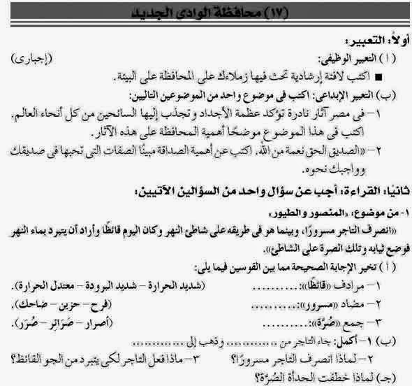 امتحان اللغة العربية محافظة الوادى الجديد للسادس الإبتدائى نصف العام ARA06-17-P1.jpg