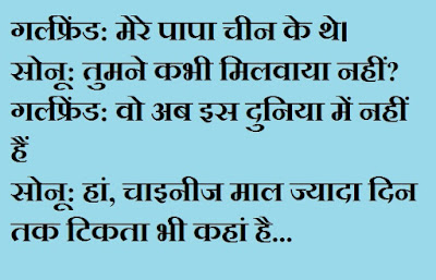 joke,,jokes,joke in hindi,jokes hindi,jokes in hindi