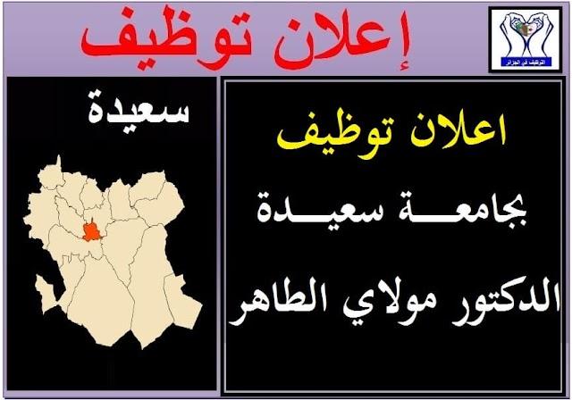 اعلان توظيف بجامعة سعيدة الدكتور مولاي الطاهر بولاية سعيدة