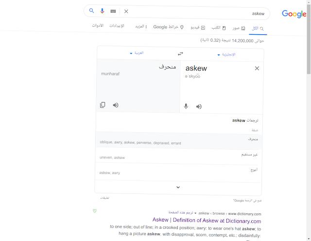 تأثير كلمة askew في محرك البحث جوجل