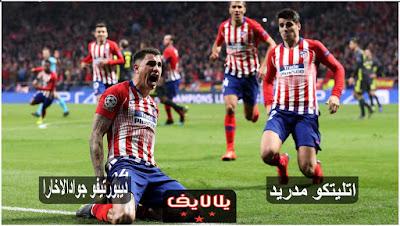 مشاهدة مباراة اتلتيكو مدريد وديبورتيفو جوادالاخارا اليوم بث مباشر فى الكأس الدولية للابطال