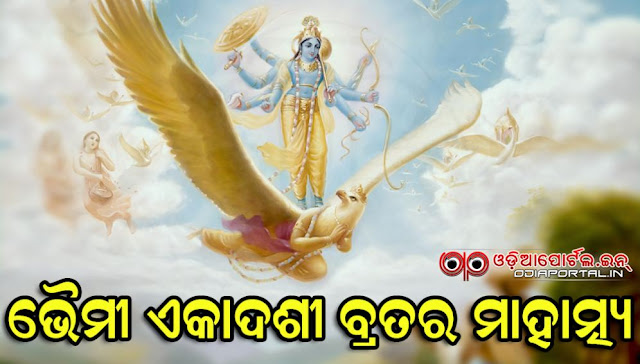 Bhaimi (Vaimi) Ekadashi - Significance, Rules and Mythological Story — Read in Odia, Magha shukla Ekadashi (11th day of Magha Month's light fortnight). story, odia odisha ekadasi brata, vrat vishnu pooja, rules in orissa, pdf