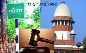छ.ग. सरकार को सुप्रीमकोर्ट का बड़ा झटका।झीरम घाटी नक्शली हमला जांच याचिका हुआ खारीज।jhiram ghati hamla 2013