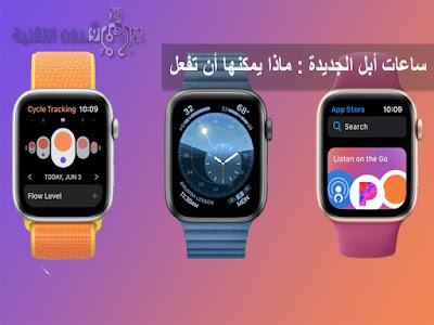 ساعات أبل الجديدة : ماذا يمكنها أن تفعل مع Apple WatchOS 6