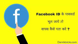 Facebook ID के पासवर्ड भूल जाने पर वापस Reset कैसे करे