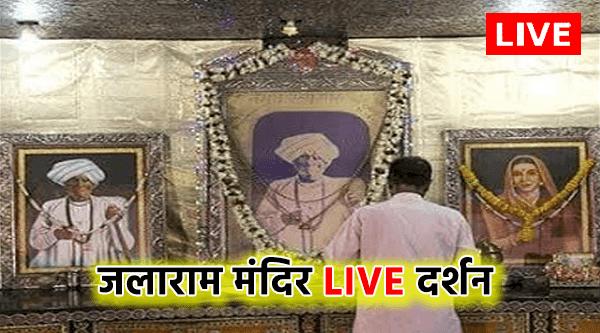 जलाराम बापा मंदिर Live Darshan