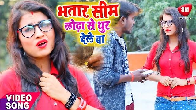 Bhatar Sim Lodha Se Tur Dele Ba Lyrics (Antra Singh)