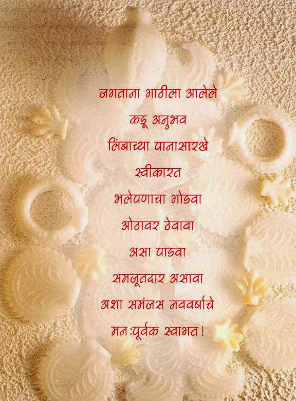 Invitation Card In Hindi Hindu New Year Gudi Padwa 2016 Whats App Images,latest