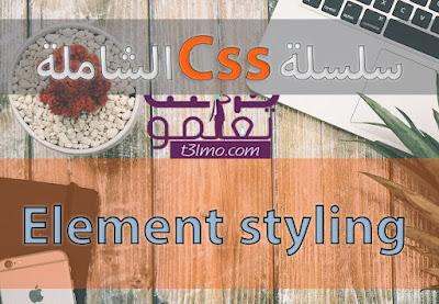 الدرس الثالث : شرح تمييز الوسوم لتنسيقها في لغة Css