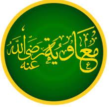 Kebiadaban Syiah Rafidhah Dan Doa Berduka Husein Atas Muawiyah