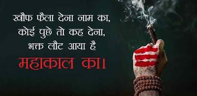 mahakal shayari hindi