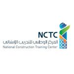 المركز الوطني للتدريب الإنشائي يعلن برنامج التدريب المنتهي بالتوظيف