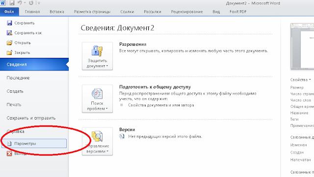 2. Заходимо у Параметри  Microsoft Word