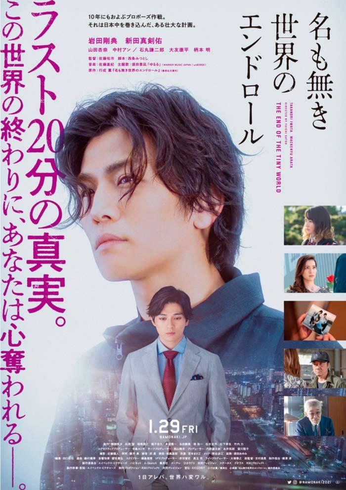 The Master Plan (The End of the Tiny World / Na mo Naki Sekai no End Roll) film - Yuichi Sato - poster