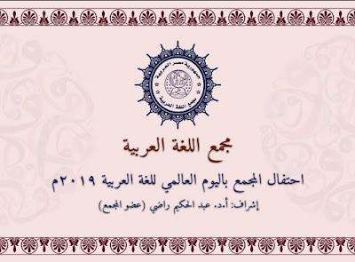 اليوم العالمي للغة العربية بمجمع اللغة بالقاهرة