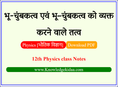 भू-चुंबकत्व एवं भू–चुंबकत्व को व्यक्त करने वाले तत्व   PDF Download  