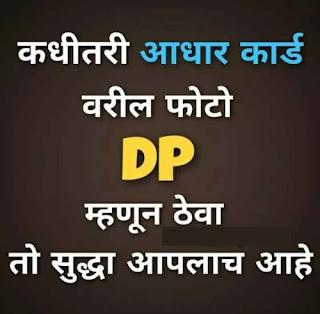 Marathi Dp Photo