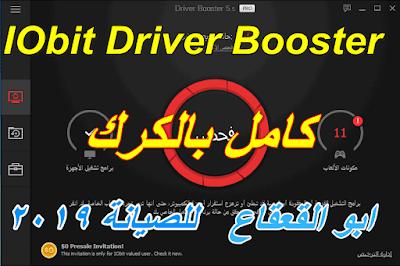 IObit Driver Booster Pro تحميل الاصدار النهائي كامل بالتفعيل 2019