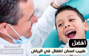 أفضل طبيب أسنان أطفال في الرياض