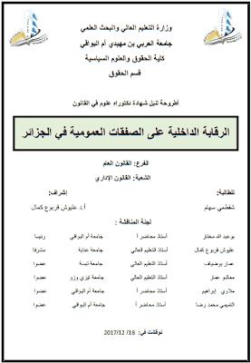 أطروحة دكتوراه: الرقابة الداخلية على الصفقات العمومية في الجزائر PDF