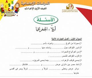 حمل مراجعة منهج (الدراسات الاجتماعية)(نصف الترم) للصف الاول الاعدادى الترم الاول  .