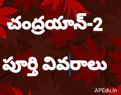 Chandrayaan-2 Full details