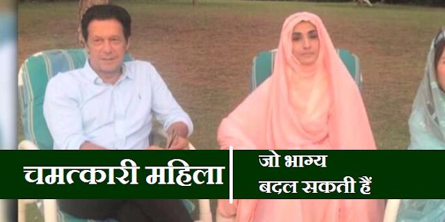 पाक पीएम इमरान खान की पत्नी 'चमत्कारी दैवीय महिला' हैं: ANI की रिपोर्ट