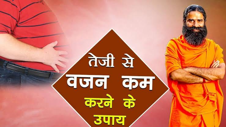 Motapa Kam Karne Ke 12 Upay Baba Ramdev