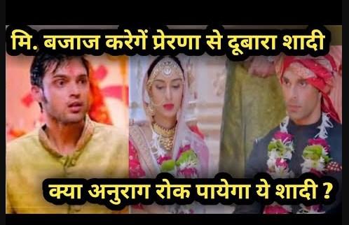 Future Story : Anurag turns villain to help Komolika against Bajaj-Prerna in Kasauti Zindagi Ki 2